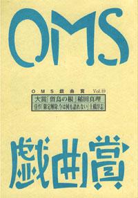 稲田真理+土橋淳志著『OMS戯曲賞Vol.19』(大阪ガスビジネスクリエイト内OMS戯曲賞事務局、2013年)