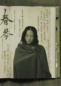 世田谷パブリックシアター+コンプリシテ『春琴 Shun-kin』