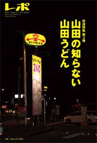 『季刊レポ』12号
