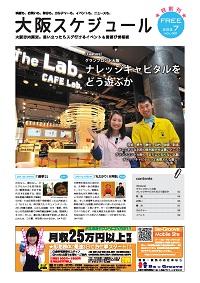 『大阪スケジュール』7月号