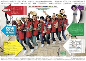 ABCホールプロデュース公演『大田王presents 大田王2014ジゴワット』