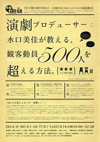 芸創ゼミ「演劇プロデューサー:水口美佳が教える、観客動員500人を超える方法」