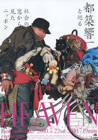 広島市現代美術館「HEAVEN 都築響一と巡る社会の窓から見たニッポン」