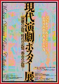 渋谷ヒカリエ「現代演劇ポスター展―演劇の記憶、時代の記憶、都市の記憶―」