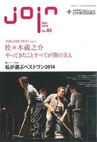 日本劇団協議会機関誌『join』83号