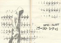 SPIC×RoMT(せんだい舞台芸術復興支援センター×青年団リンクRoMT)『ゴーストシティ』