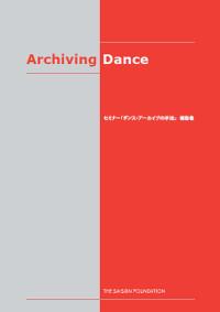 公益財団法人セゾン文化財団編『セミナー「ダンス・アーカイブの手法」報告書』