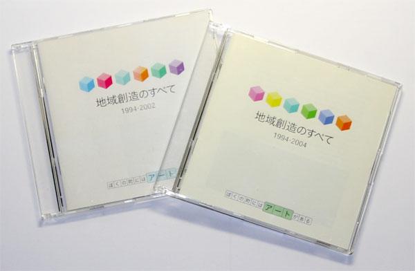CD-R「地域創造のすべて」2002年版、2004年版