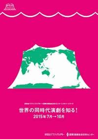 世田谷パブリックシアター+国際演劇協会日本センター「演劇制作の仕事―キャリア形成のケーススタディーズ」