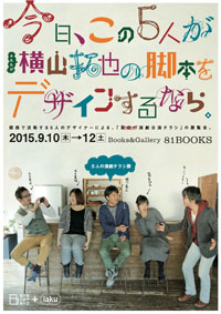エーヨンオアビーゴ「今日、この5人がふたたび横山拓也の脚本をデザインするなら。」