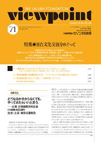 セゾン文化財団ニュースレター「viewpoint」No.71