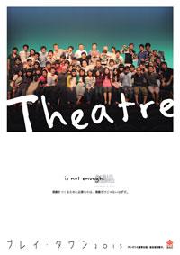 銀河ホール学生演劇合宿事業「プレイ・タウン2015 参加者募集フライヤー」