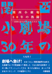 九鬼葉子著『関西小劇場30年の熱闘~演劇は何のためにあるのか~』(晩成書房、2016年)