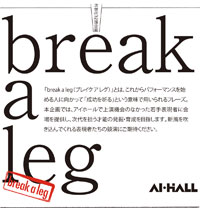 AI・HALL次世代応援企画「break a leg」