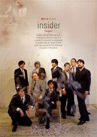 風琴工房『insider-hedge2-』