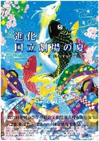 第27回全国高等学校総合文化祭優秀校東京公演