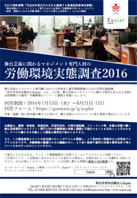 特定非営利活動法人Explat「舞台芸術に関わるマネジメント専門人材の労働環境実態調査2016」