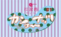 「カシューナッツ12帖演劇祭」