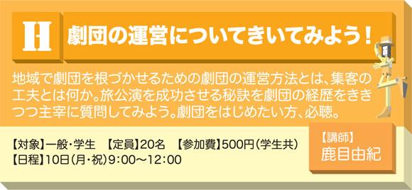 文化庁+日本演出者協会「演出家・俳優セミナー2016 演劇大学inさかいで」