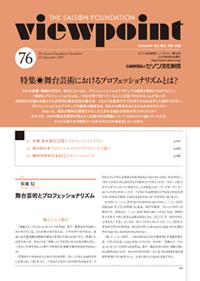 セゾン文化財団ニュースレター「viewpoint」No.76