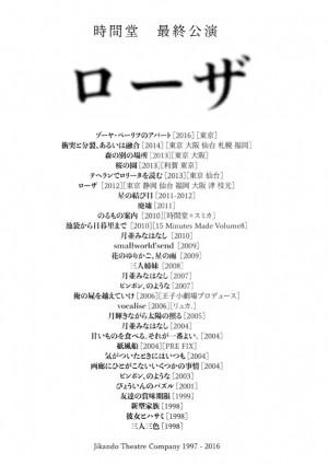 時間堂『ローザ』仮チラシ(表面)