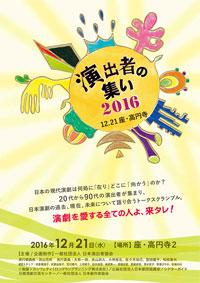 日本演出者協会「演出者の集い2016」