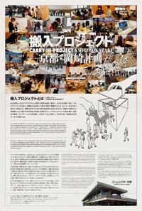 ロームシアター京都オープニング事業「搬入プロジェクト―京都・岡崎計画―」