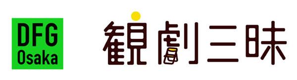 「Daily Fringe Guide Osaka」「観劇三昧」ロゴ