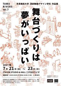 多摩美術大学演劇舞踊デザイン学科作品展「舞台づくりは夢がいっぱい」
