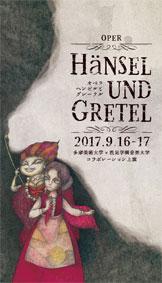 多摩美術大学×洗足学園音楽大学コラボレーション上演 オペラ『ヘンゼルとグレーテル』