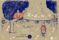 TOHOKU Roots Project『星の祭に吹く風』