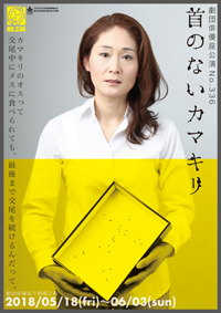 劇団俳優座『首のないカマキリ』(表面)