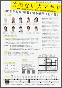 劇団俳優座『首のないカマキリ』(裏面)