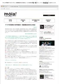 世界劇団×演劇集団非常口×「möla!」合同チラシ