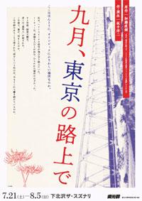 燐光群『九月、東京の路上で』