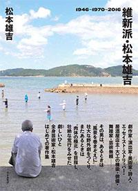 松本雄吉著『維新派・松本雄吉 1946~1970~2016』