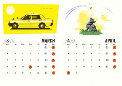 2019年KKT GOOD LUCKカレンダー