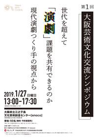 大阪芸術文化交流シンポジウム