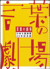 OMS戯曲賞20年記念誌『言葉の劇場』
