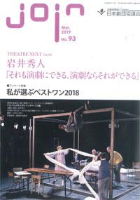 日本劇団協議会機関誌『join』93号
