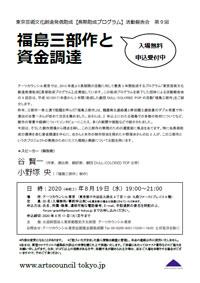 アーツカウンシル東京「福島三部作と資金調達」