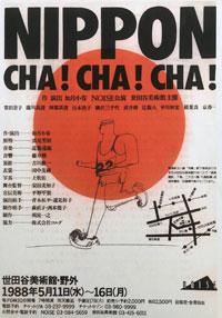 NOISE『NIPPON・CHA!CHA!CHA!』