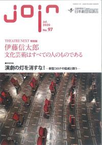 日本劇団協議会機関誌『join』97号