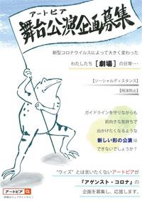 名古屋市青少年文化センター「アートピア アゲンスト・コロナ公演」