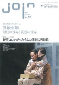 日本劇団協議会機関誌『join』98号
