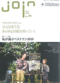日本劇団協議会機関誌『join』99号