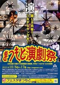 第25回まつもと演劇祭